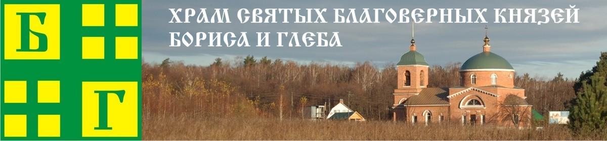 ХРАМ СВЯТЫХ БЛАГОВЕРНЫХ КНЯЗЕЙ БОРИСА И ГЛЕБА | село Енино